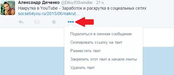 Редактирование твита
