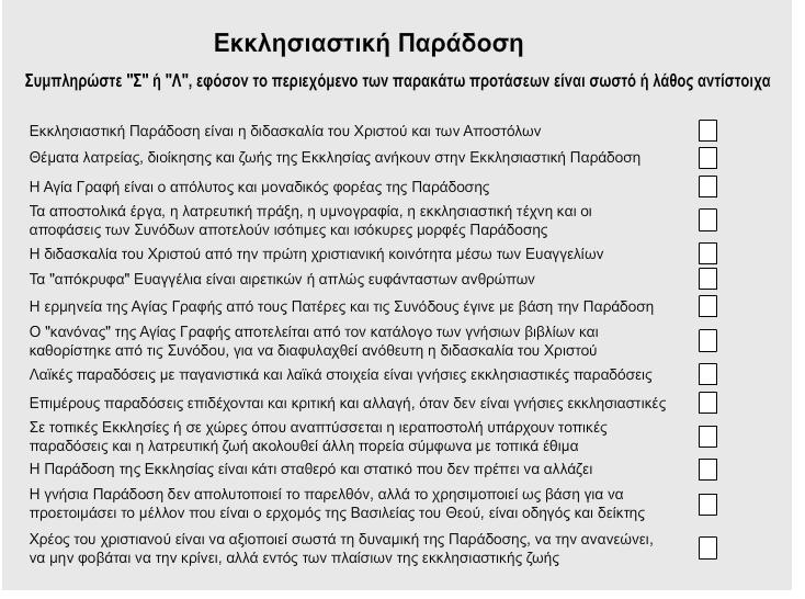 http://ebooks.edu.gr/modules/ebook/show.php/DSGL-B126/498/3244,13177/extras/Html/kef1_en13_paradosi_ekklhsias_popup.htm