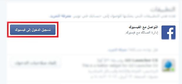 تويتر فيس بوك