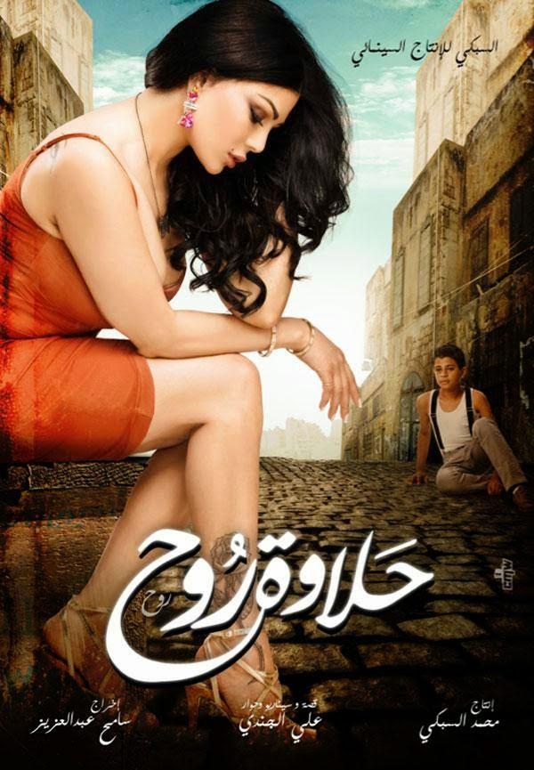 فيلم حلاوة روح اون لاين