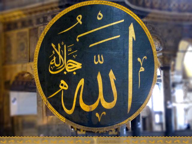 Alá en escritura árabe