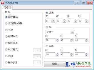 PShutDown Portable 免安裝綠色版下載,電腦自動關機程式、自動開機程式軟體