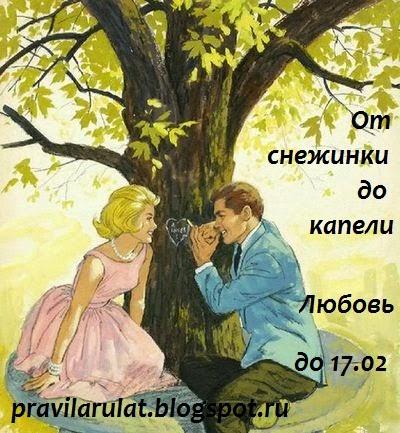 http://pravilarulat.blogspot.ru/2015/01/2.html