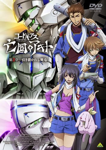 Code Geass: Akito the Exiled – OVA 2 [DVD 5]