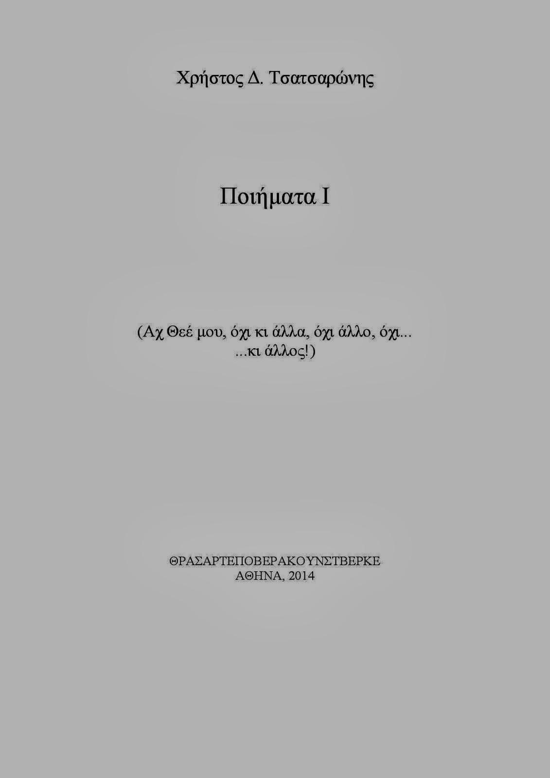 Ποιήματα Ι - Χ.Δ.Τ.