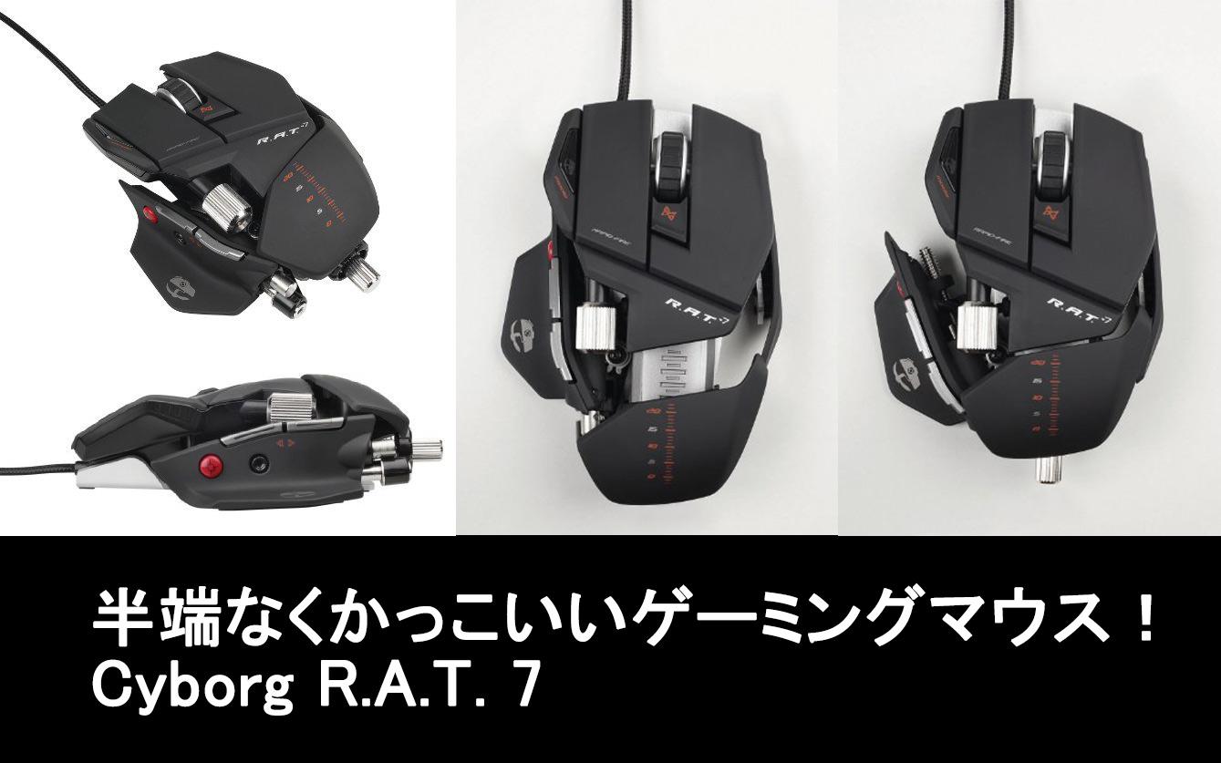 かっこ良すぎるゲーミングマウス、『Cyborg R.A.T. 7』変形もしちゃうぜ