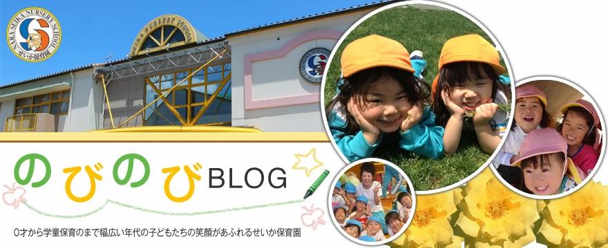 奈良県保育園 香芝市保育園 せいか保育園|のびのびBLOG
