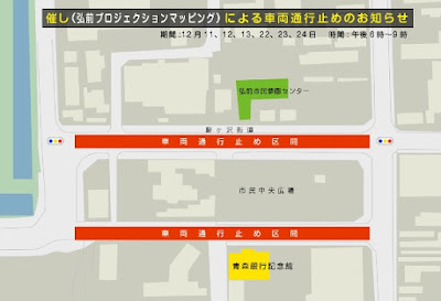 Hirosaki City Projection Mapping Road Closures Map 弘前市プロジェクションマッピング 車両通行止め 地図