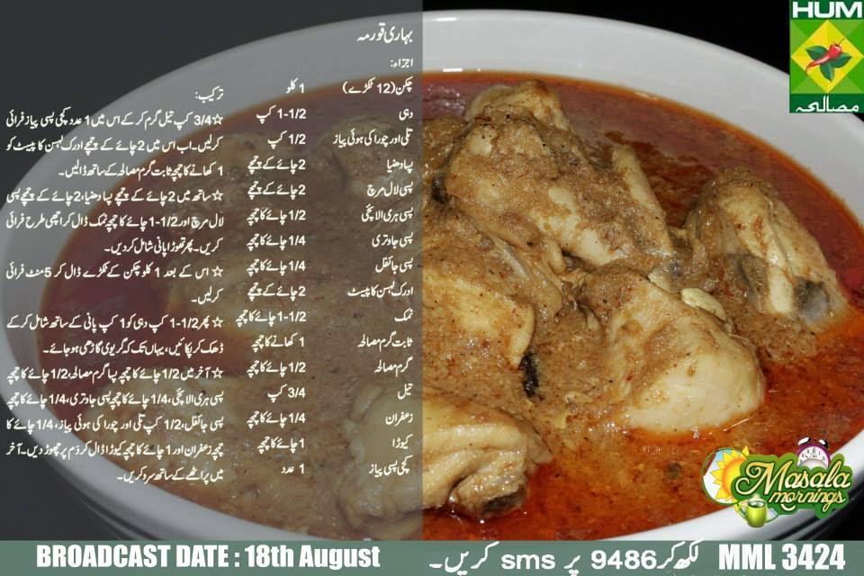 pakistani chicken korma recipe