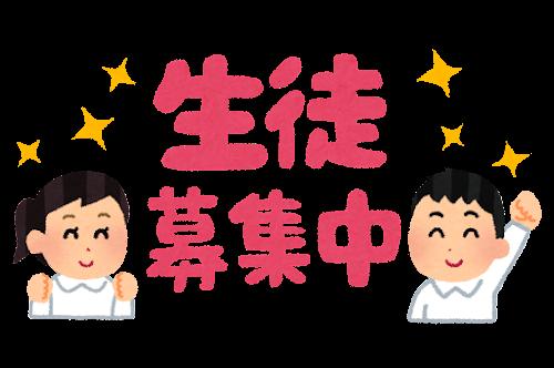 【必見!】来年度の生徒を大募集中!武田塾で最高の受験を!