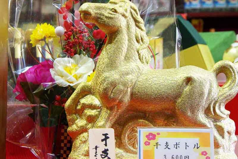 Year of the Horse, Sake bottles