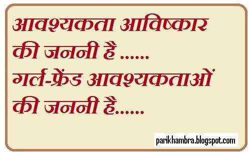Pari Khambra: Funny Hindi Quotes For Facebook