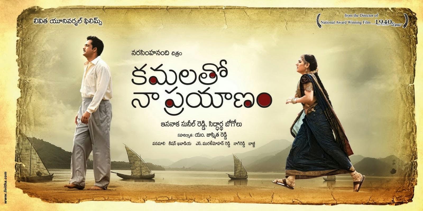 Kamalatho Naa Prayanam Movie Wallpapers-HQ-Photo-10