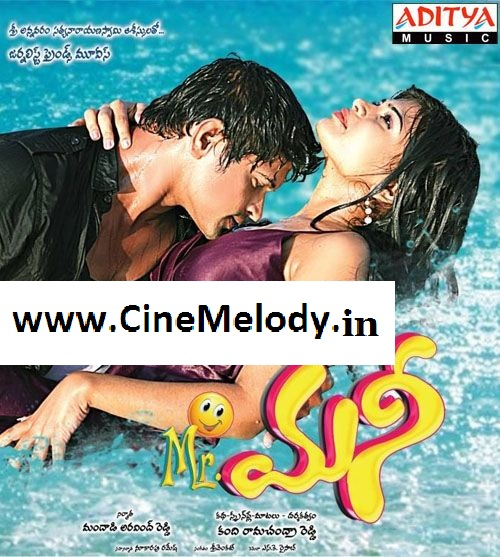 Mr.Money Telugu Mp3 Songs Free  Download -2013