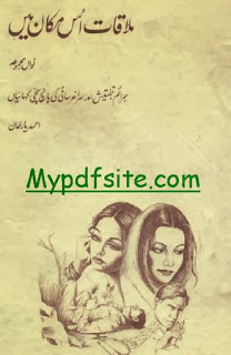 Mulaqat Os Makan Main by Ahmed Yar Khan