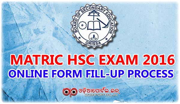 Matric HSC Annual/Madhyama Examination 2016 Online Form Fill-up Process 10th 2016 2015 online form fill up application fill up online registration matric 10th dasama odisha schools apps. indiaresult bse orissa bse odisha form fill up how to fill up contact