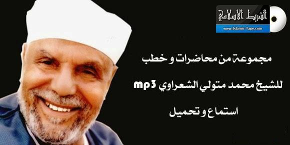 محاضرات و خطب متفرقة للشيخ محمد متولي الشعراوي mp3 استماع و تحميل