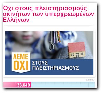 ΨΗΦΙΖΟΥΜΕ ΕΔΩ