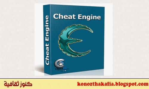 تحميل برنامج شيت انجن cheat engine