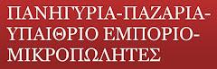 ΠΡΟΓΡΑΜΜΑ ΠΑΝΗΓΥΡΙΩΝ
