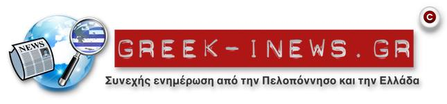 GREEK - INEWS