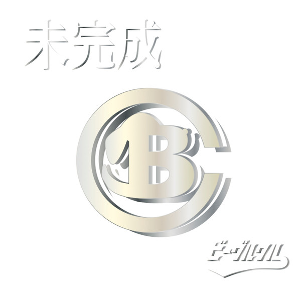 [Single] ビーグルクルー – 熱男〜too Match〜 / 未完成 (2016.05.18/MP3/RAR)