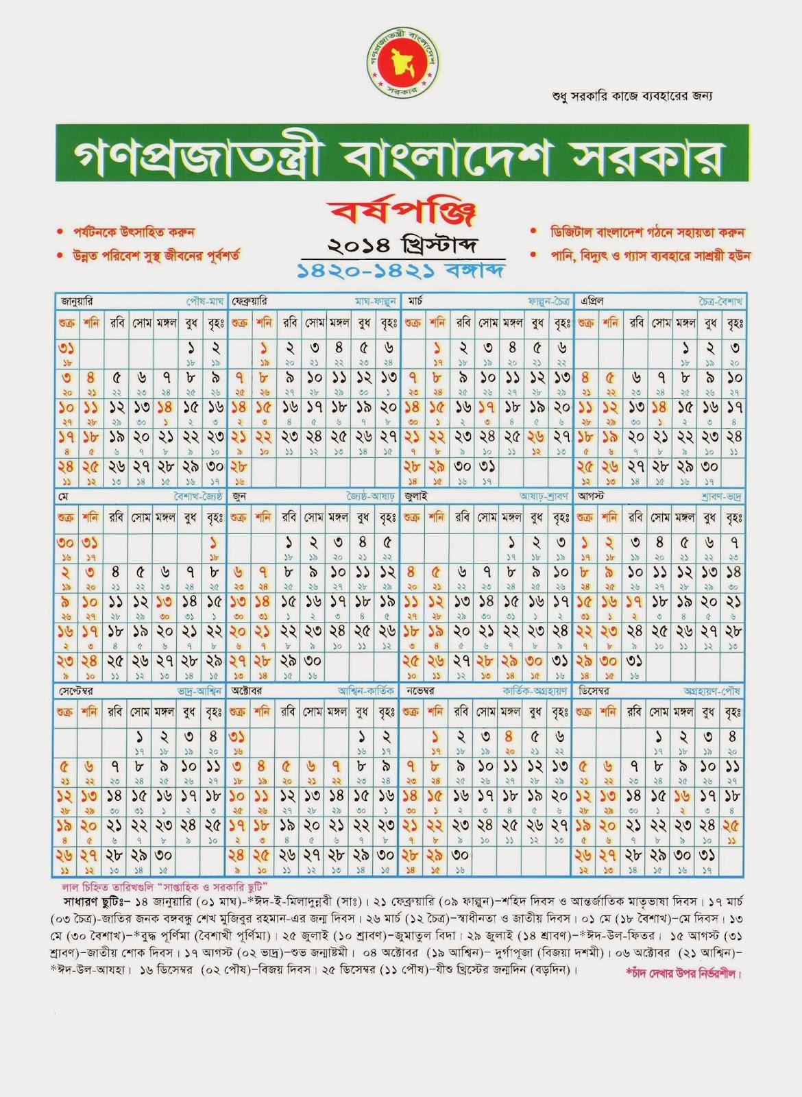 Calendar Bangladesh : Bangladesh government calendar with holidays
