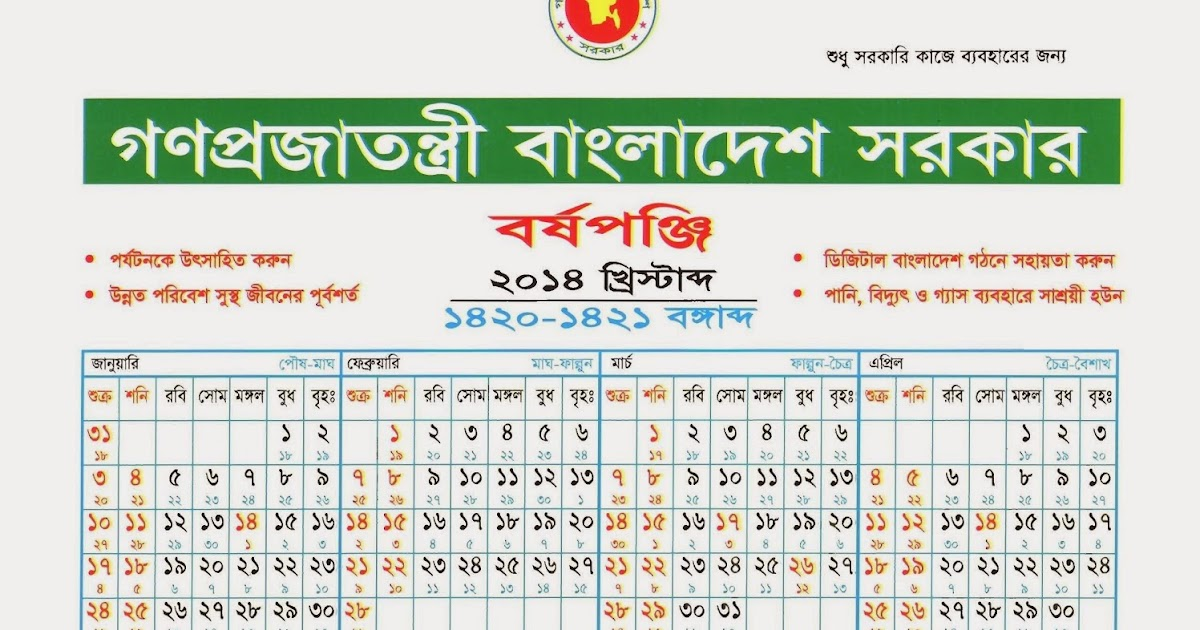 bangladesh government holiday 2016 pdf