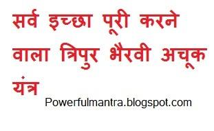 इच्छा पूरी करने वाला अचूक यंत्र , Iccha Purti Yantra in Hindi