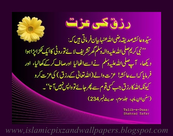 hadees shareef in urdu pdf