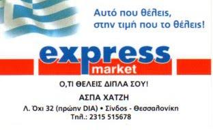 Express Market Σίνδου