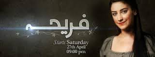 Watch Fariha Episode 79 on Urdu1 18th September 2013.Fariha Episode 79