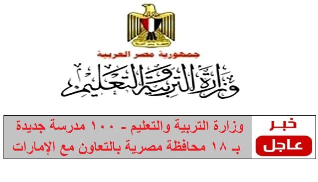 """وزارة التربية والتعليم """" 100 مدرسة جديدة بـ 18 محافظة مصرية بالتعاون مع الإمارات """""""