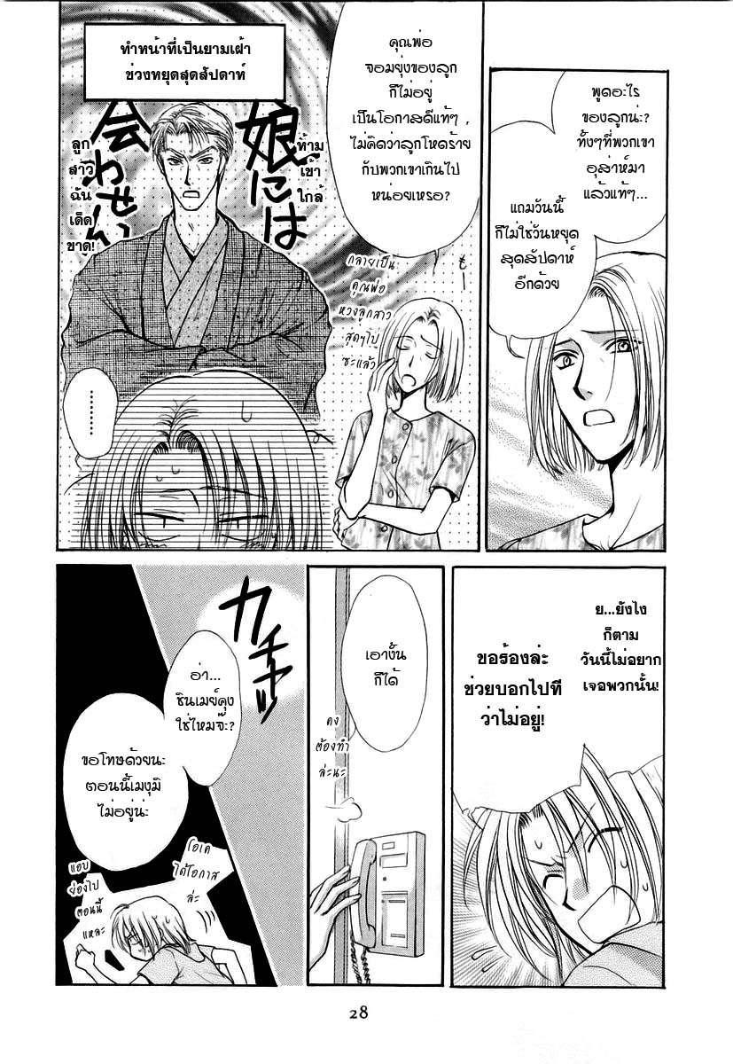อ่านการ์ตูน Kakumei no Hi 4 ภาพที่ 33