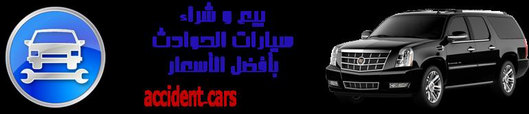 بيع و شراء سيارات الحوادث - دليل التجار