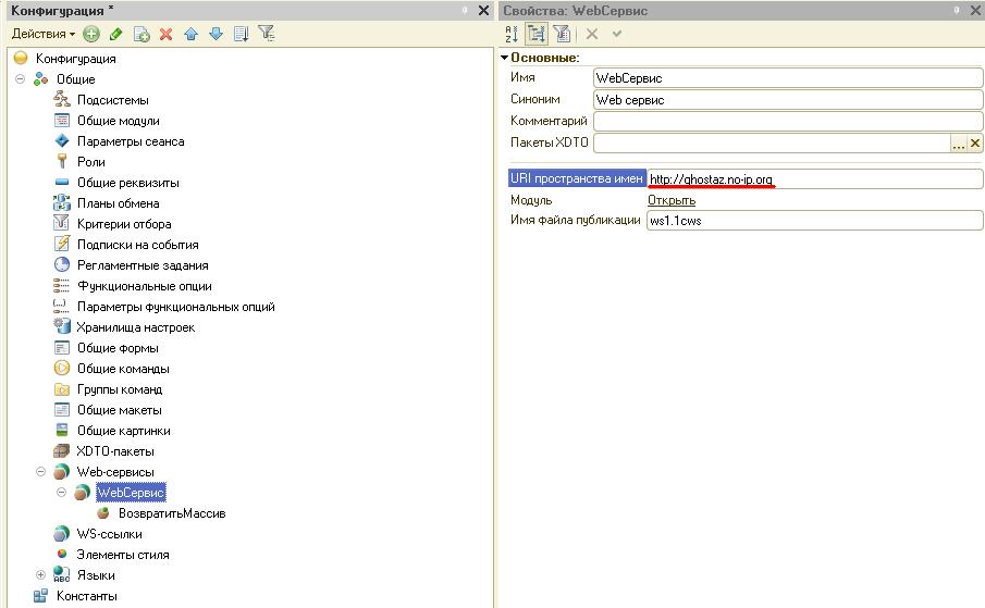 1с передача массив в веб сервис 1с бухгалтерия 7.7 обновление 2014