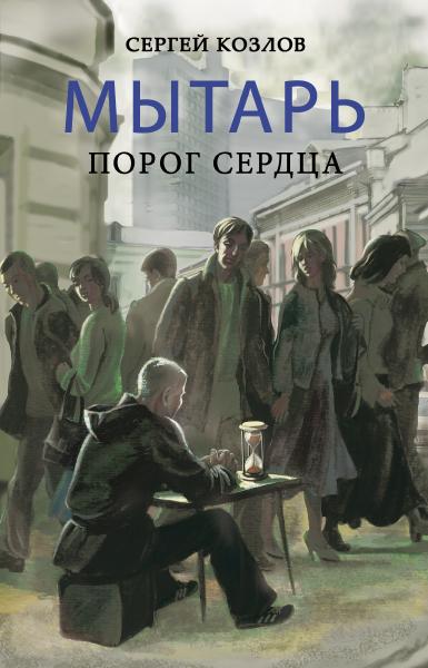 «Фильм Мытарь Смотреть» — 1999