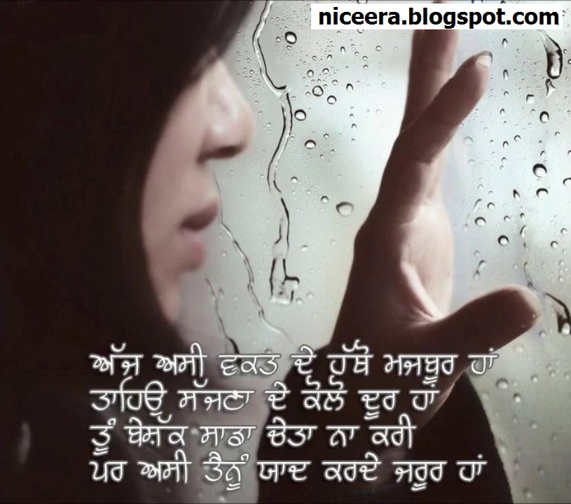 Punjabi Shayari Free Download