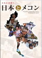 http://www.mofa.go.jp/mofaj/press/pr/pub/pamph/j_mekong.html