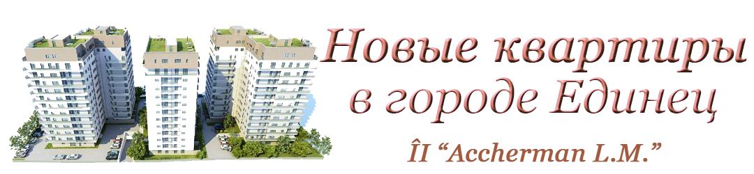 Новые квартиры в городе Елинец