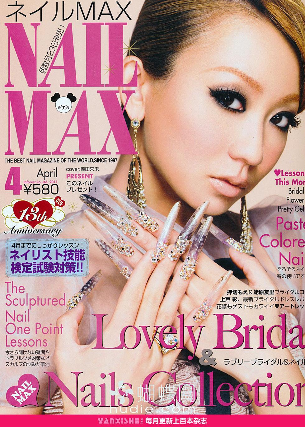 nail max april 2011 koda kumi japanese nail art magazine scans