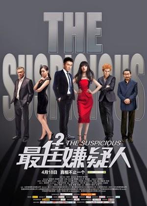 The Suspicious 2014 poster