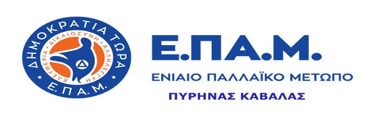 ΕΠΑΜ ΚΑΒΑΛΑΣ
