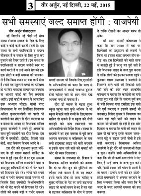 daily virarjun hindi newspaper page-3 date- 22-5-2015
