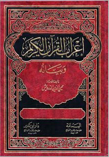 كتاب إعراب القرآن الكريم وبيانه - محي الدين الدرويش