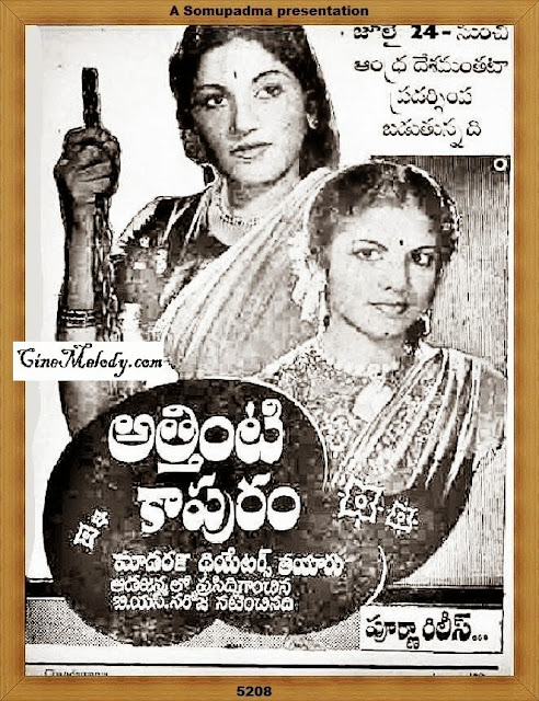 Athinti Kapuram Telugu Mp3 Songs Free  Download  1952