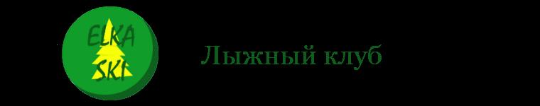 Elkaski
