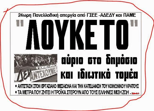 24ωρη Πανελλαδική απεργία από ΓΣΕΕ - ΑΔΕΔΥ