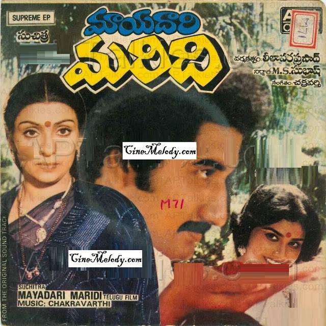 Mayadari Maridi Telugu Mp3 Songs Free  Download  1985