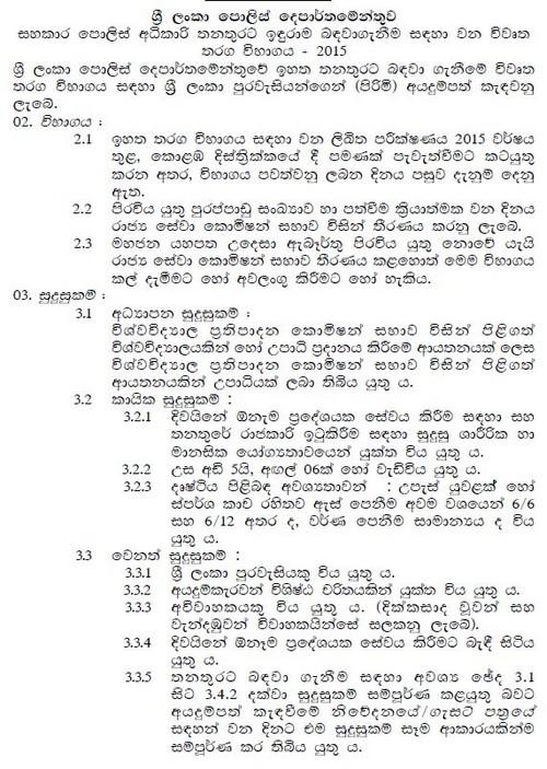AGRICULTURE INSTRUCTOR: SRI LANKA POLICE ASP JOB VACANCIES 2015
